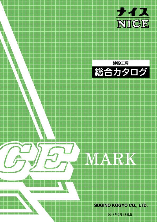 NICE・ナイス 建設工具総合カタログ