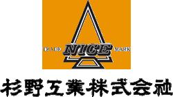 「NICE・ナイス」ブランドの建設工具 杉野工業株式会社