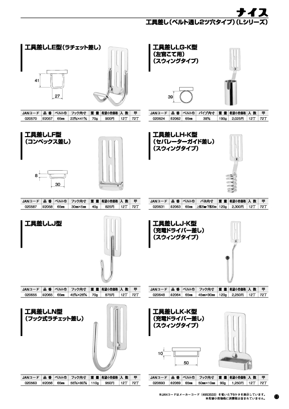 工具差し(ベルト通し2つ穴タイプ)(Lシリーズ)