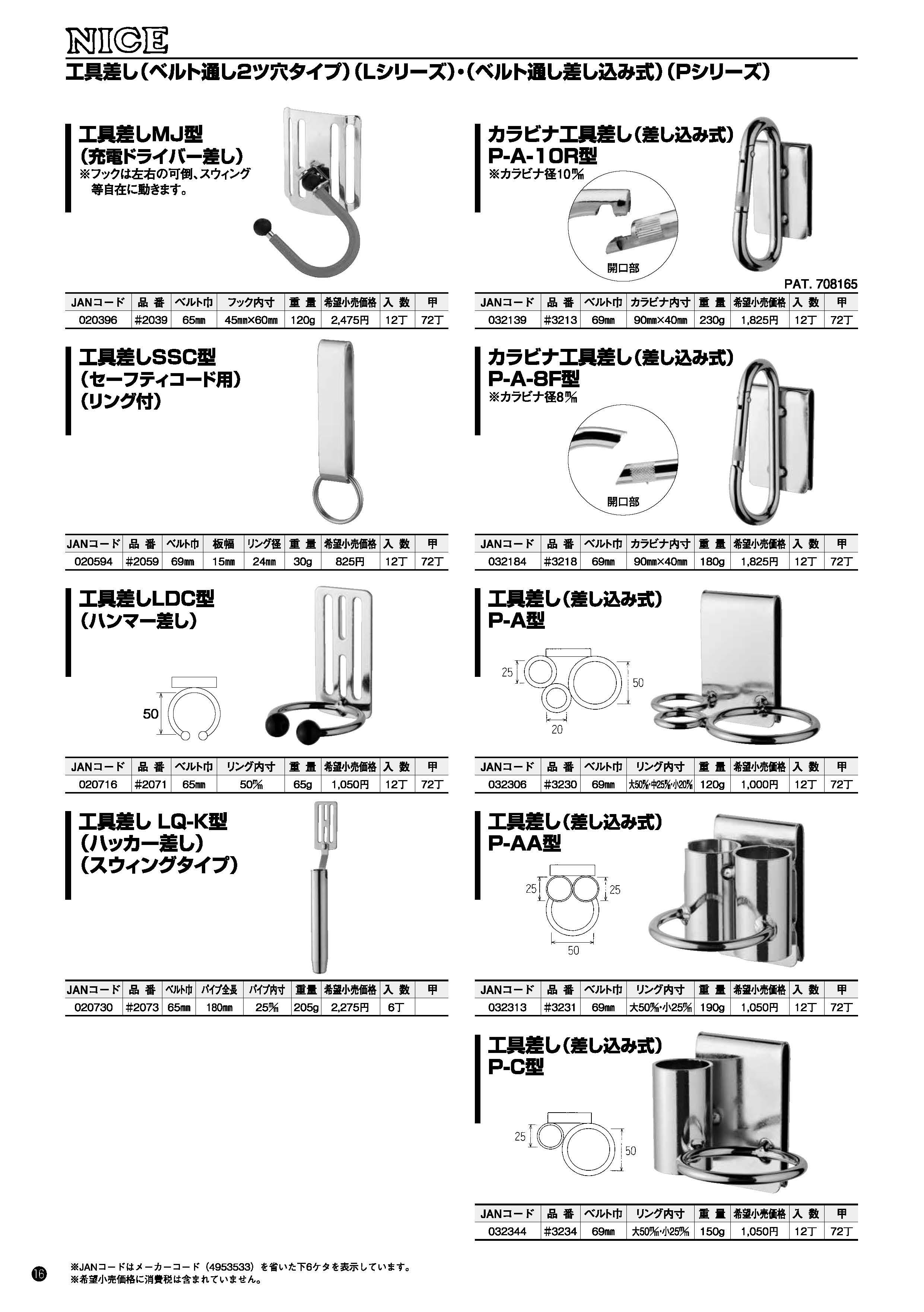 工具差し(ベルト通し2つ穴タイプ)(Lシリーズ)・(ベルト通し差し込み式)(Pシリーズ)